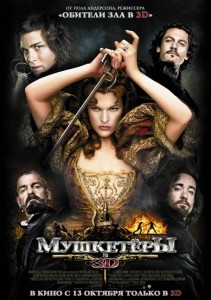 the_three_musketeers_movie_poster